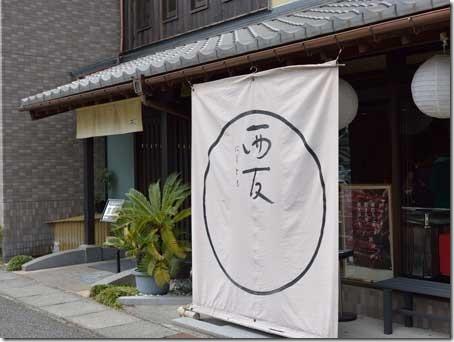 nishitomo01