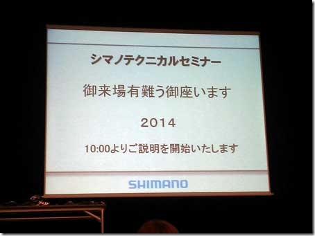 shimano_tek